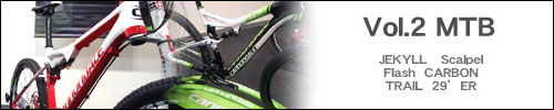 Cannondale(キャノンデール) MTB 2012モデル