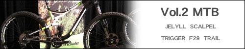 Cannondale MTB 2014