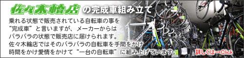【佐々木輪店の完成車の組み立て】